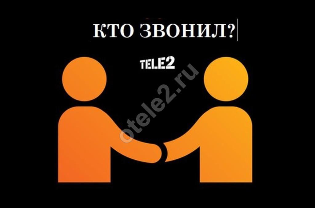 """Стоимость услуги Теле2 """"Кто звонил арх"""""""