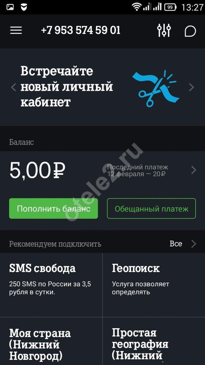 Оплатить мобильный телефон - Платежный сервис А3