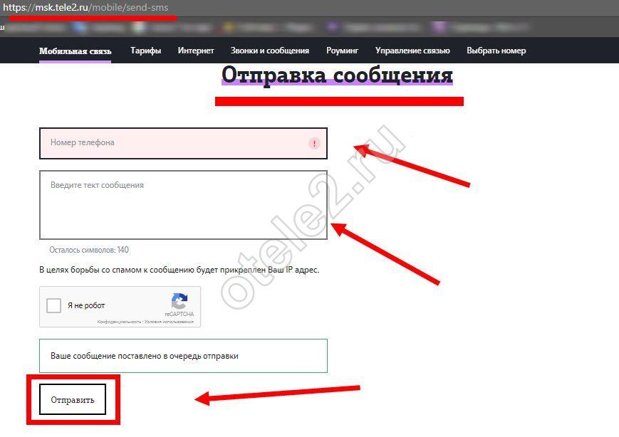 бесплатные смс через сайт на телефон