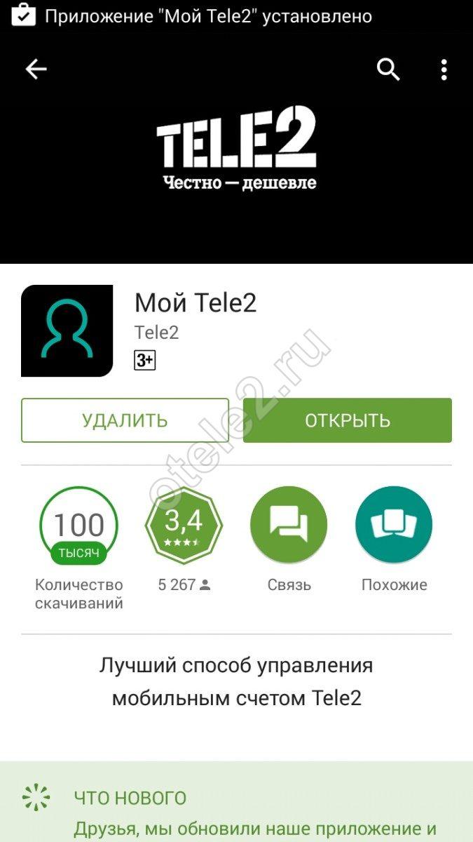 мой теле2 apk android