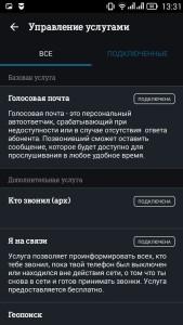 Возможности мобильного приложения Мой Tele2