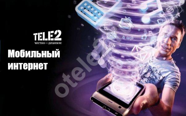 Как подключить безлимитный интернет Теле2 на телефоне?