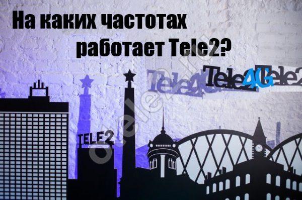 В каких диапазонах частот работает Теле2?