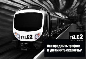 Теле2: как продлить трафик и увеличить скорость интернета?