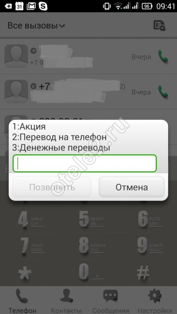 Мобильный платеж Теле2