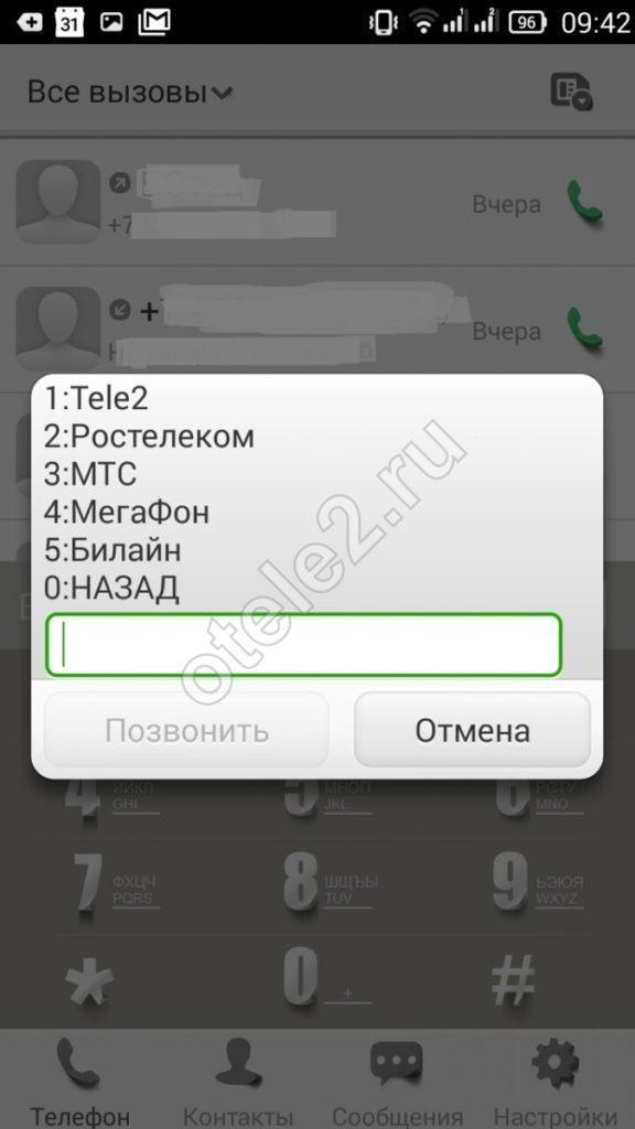 Возможности мобильного кошелька Tele2