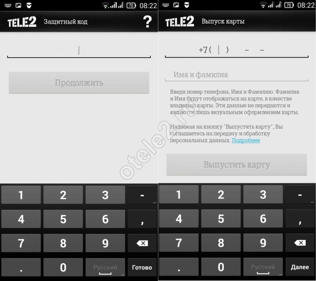 Выпуск карты Теле2 Мастеркард через мобильное приложение