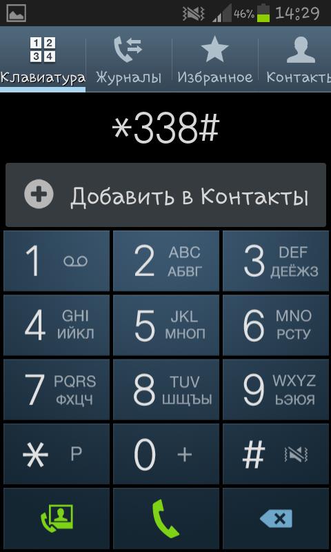 Получение инструкций по карте Tele2 Mastercard по USSD-команде