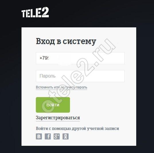 Вход по номеру телефона в личный кабинет Теле2