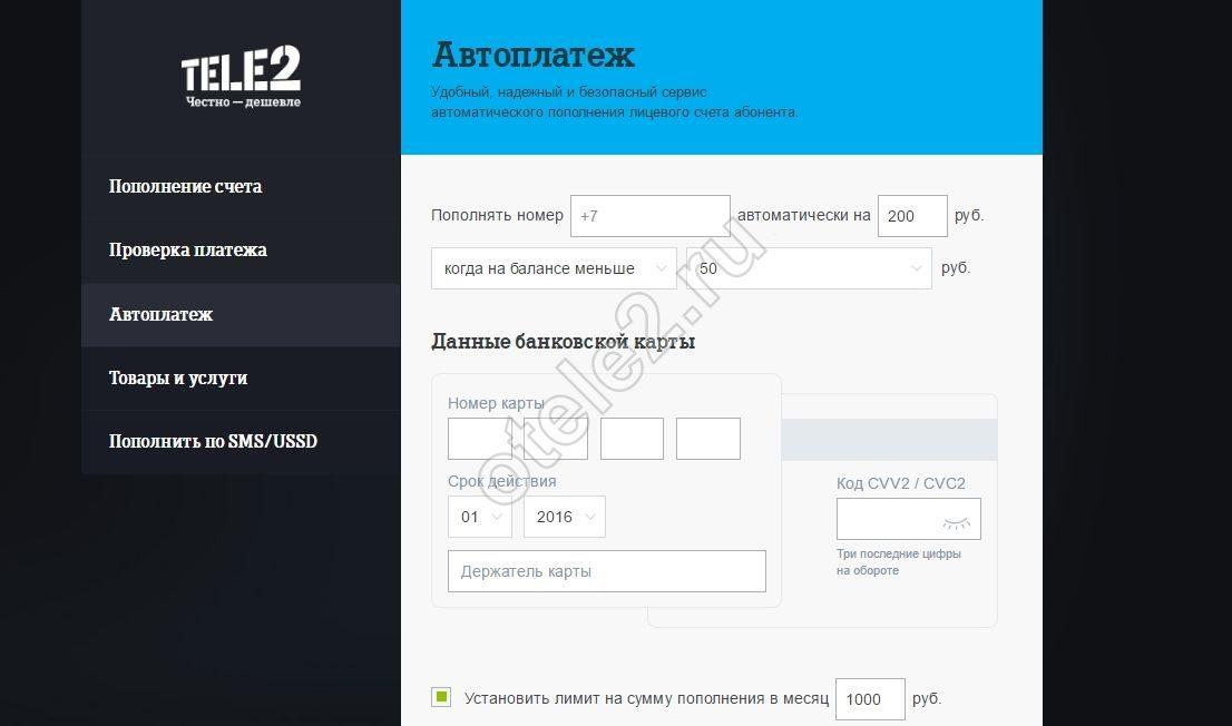 Изображение - Как отключить автоплатеж теле2 с банковской карты avtoplatezh