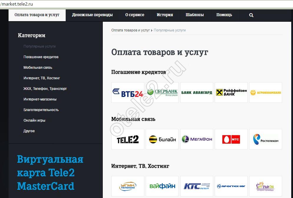 Оплата товаров и услуг онлайн платежём Теле 2
