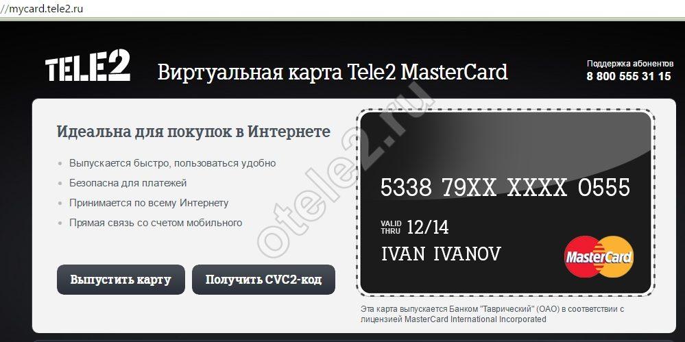 Изображение - Как оформить виртуальную карту теле2 mycard.tele2_.ru_-1