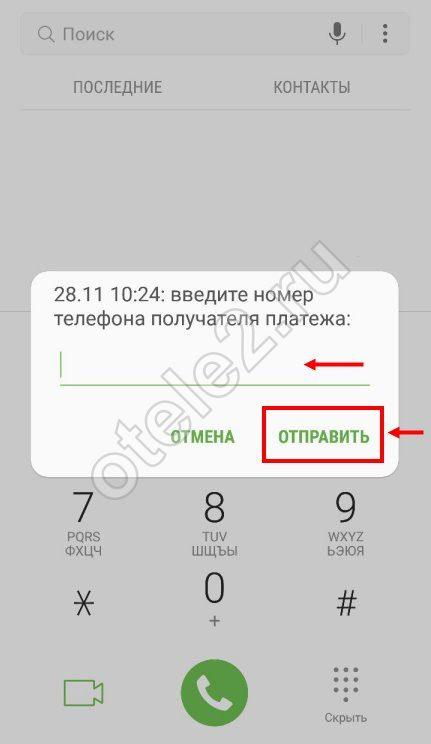 как перевести деньги с мтс на теле2 с телефона на телефон без комиссии команда как узнать инн через паспорт