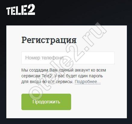 Регистрация в личном кабинете Tele 2