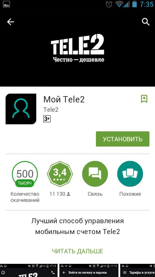 скачать приложение теле2 тв на андроид бесплатно на русском - фото 2