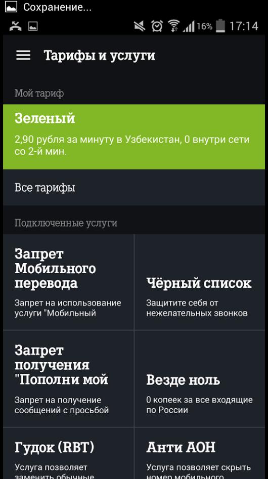 скачать приложение теле2 тв на андроид - фото 8