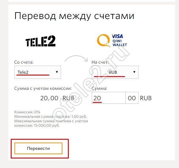 Как перевести деньги с Теле2 на Киви?