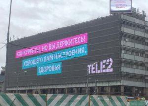 reklama tele2