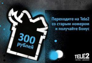 bonus ot tele2