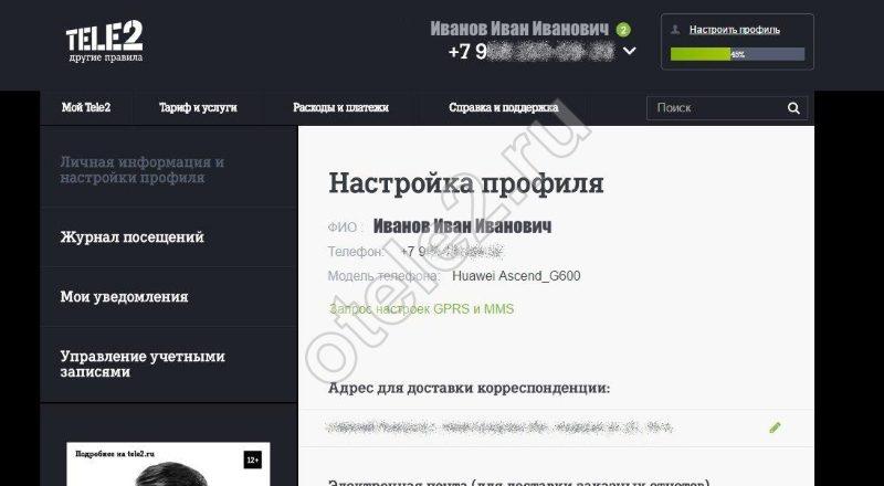как узнать на кого зарегистрирована сим карта мтс калькулятор кредита в рублях