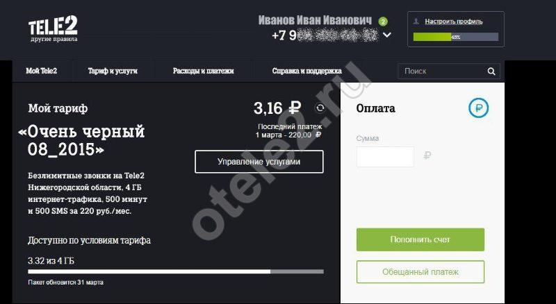 узнать на ком зарегистрирован номер телефона теле2 срочные кредиты без справок zaimionline.xyz