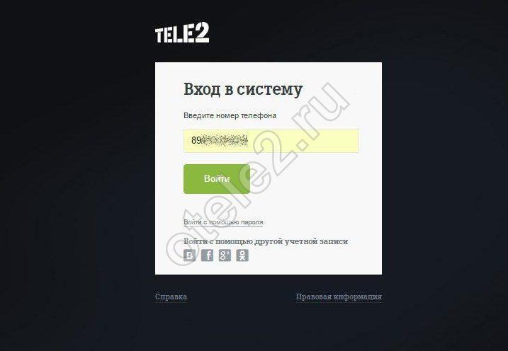 как узнать на кого зарегистрирован номер телефона теле2 чужого