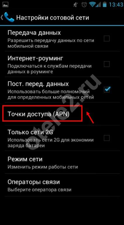 Как Настроить Ммс На Android 2.3.6