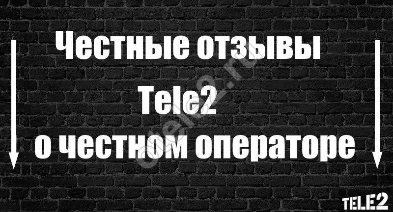 отзывы о Tele2