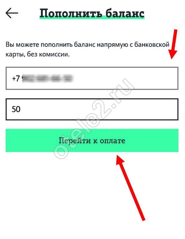 Оплатить телефон теле2 с банковской карты через интернет