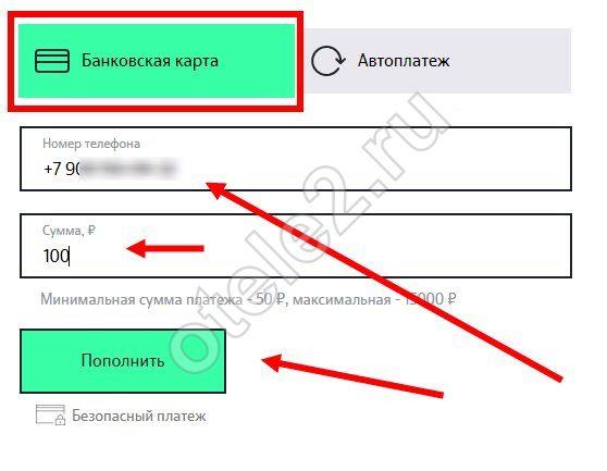 пополнить номер телефона теле2 с банковской картызаявка на кредитную карту во все банки без справок и поручителей с плохой