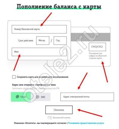 организации как пополнить баланс теле2 с банковской карты объявления