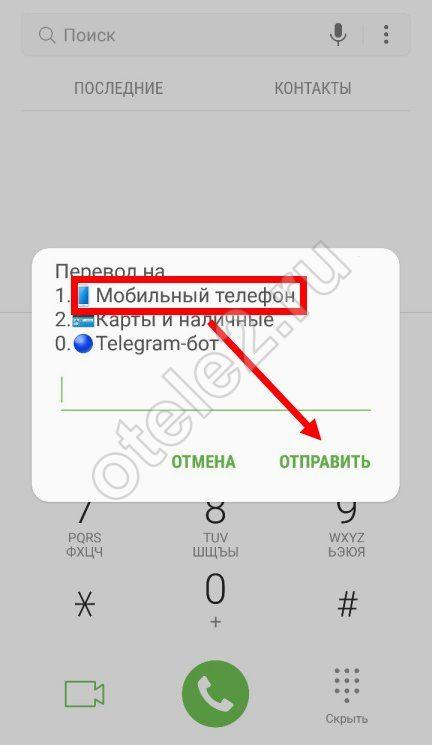 Изображение - Как перекинуть деньги с мотива на теле2 mobilnii_perevod-2