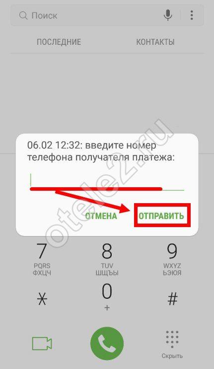 Изображение - Как перекинуть деньги с мотива на теле2 mobilnii_perevod-3