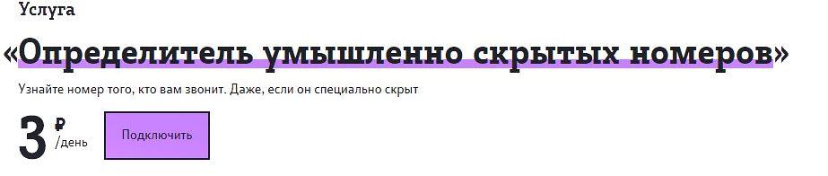 Как определить неизвестный номер на Tele2 – Москва и Московская область