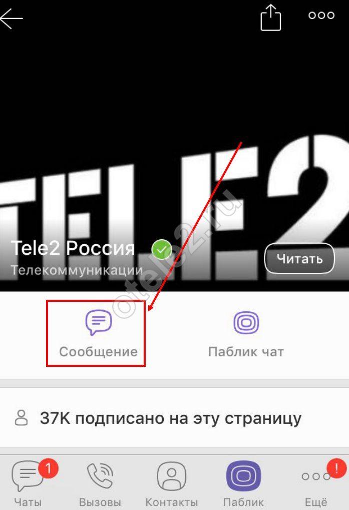 Чат Знакомства Теле2 Новосибирск