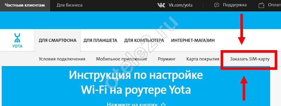 ad4abdca98b0c Заходим с ПК на сайт www.yota.ru, выбираем «Смартфон, Планшет,»кликаем на  «заказать симку»