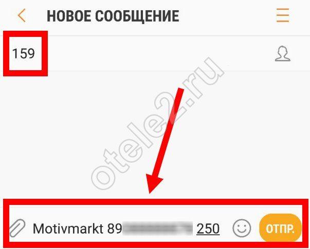 Как перевести с мотива на мотив деньги через телефон комбинация
