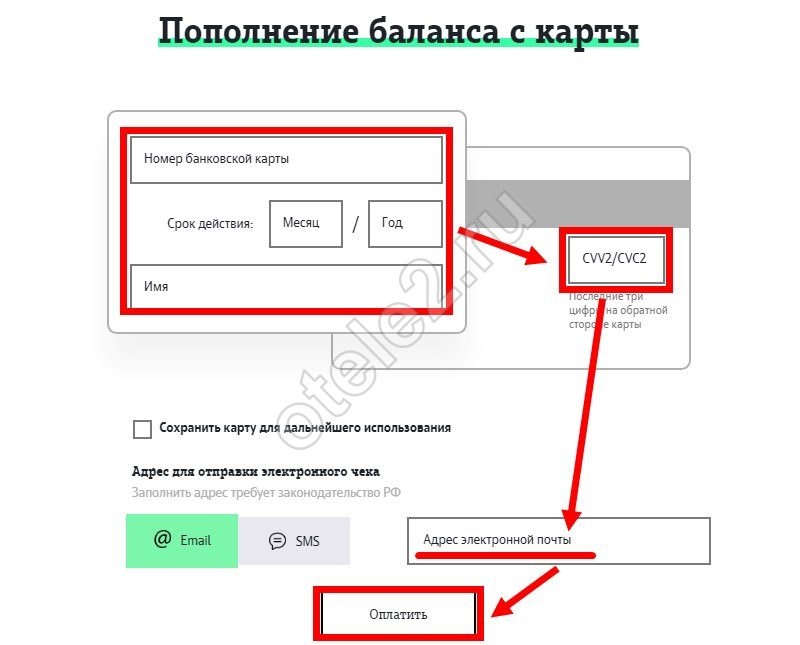 Как пополнить баланс на теле2 с карты сбербанка [PUNIQRANDLINE-(au-dating-names.txt) 48