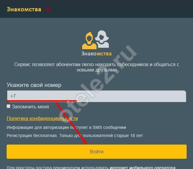 Зарегистрироваться В Знакомствах Красноярск