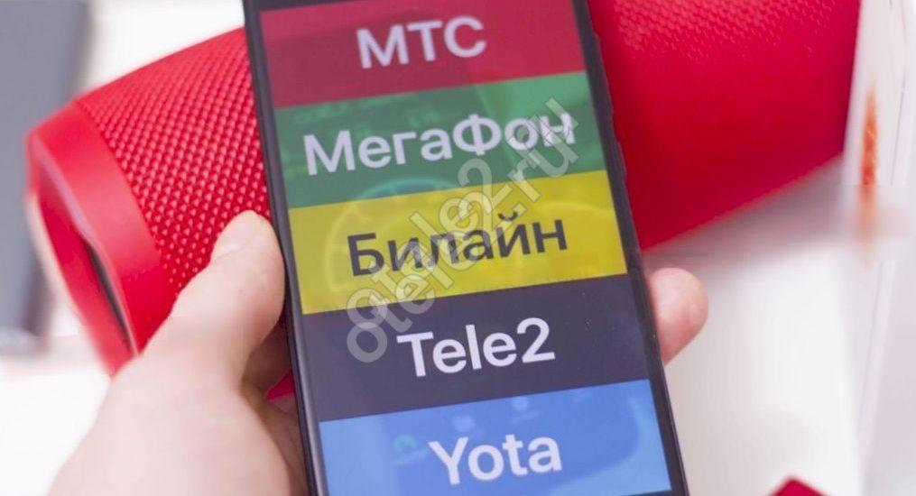 Сотовые операторы России (мобильная связь) — Список & Сравнение